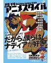 月刊アニメスタイル第2号 不思議の海のナディア特集 ねんどろいどぷち ナディア(+キング)付き