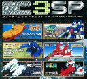 SR シューティングゲームヒストリカ3 SP 全12種セット
