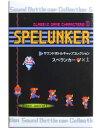 スペランカー サウンドボトルキャップコレクション シークレット入り全7種セット