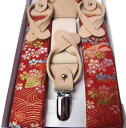 高級西陣金襴!和柄サスペンダー2way方式 新商品 日本製のハンドメイド☆メンズ、レディース対応。スカートでもOK