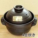 炊飯土鍋 4合炊き 二重蓋 直火専用 通販