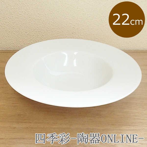 22cmパスタ皿ディープスープボウル1業務用深皿おしゃれパスタ皿リムくぼみUFOボウル食器白イタリア