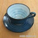 和食器 コーヒーカップ&ソーサー 森の湖 縄手業務用 美濃焼 通販 カフェ 食器 陶器