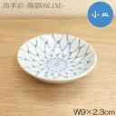 和食器 小皿 網目2.8皿小皿 取り皿 薬味皿 醤油皿 和食...
