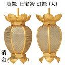 【真鍮製 七宝透 灯籠 消金 (大) 1対入】仏壇 仏具 灯篭 灯籠 吊り灯籠 吊灯籠 燈明 とうろう