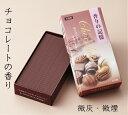 線香【香りの記憶 チョコレート】微灰・微煙 チョコレートの香...