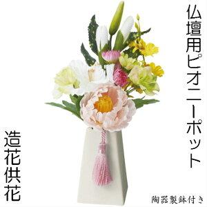 【仏壇用ピオニーポット】仏壇用造花造花 仏花 供花