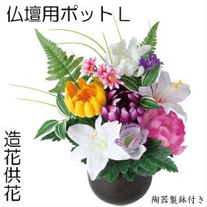 【仏壇用ポットL】仏壇用造花造花 仏花 供花 お供え