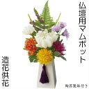【仏壇用マムポット】仏壇用造花造花 仏花 供花 お供え 仏壇 仏具(FP-0793)