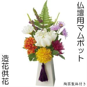 【仏壇用マムポット】仏壇用造花造花 仏花 供花 お供