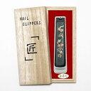 蒔絵爪切りしだれ桜(桐箱入り)爪切り/爪やすり/ネイル/漆器/内祝/記念品