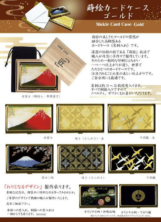 漆器 カードケース ゴールド (名刺入れ)蒔絵...の紹介画像2