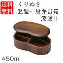 木製くりぬき豆型弁当箱 漆塗りランチボックス お弁当箱 lu...