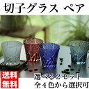 【送料無料・ペア切子 QD327】 父の日 切子グラス2セッ...