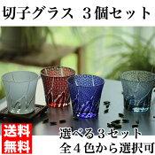 【送料無料 QD-327】 切子グラス3個セット 選べる全4色 【食洗機対応・手作り色ガラス】カップ コップ グラス 酒 ハイボール ウィスキー 父の日 敬老の日 ギフト 日本酒