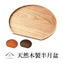 選べる全3色 天然木製半月盆 紀州塗り 日本製 半月膳 送料無料 お正月 おせち 北欧風 カフェ おしゃれ