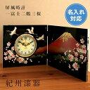 【送料無料・名入れ無料】 贈る漆器の屏風時計 木製 蒔絵 富...