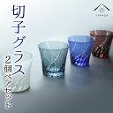 【21日20時よりクーポン発行中】 切子グラス 2セット Q...