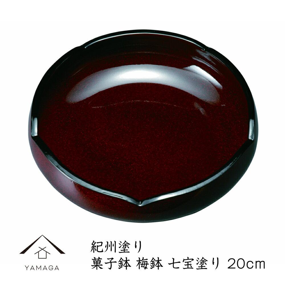 【紀州漆器】 菓子鉢 6.5寸 梅型 七宝 23...の商品画像