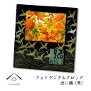 蒔絵フォトデジタルクロック 波に鶴(黒)置き時計/写真立て/和風/和柄/漆器/記念品/内祝
