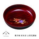 【紀州塗】菓子鉢 赤木目 山茶花蒔絵紀州漆器 和 和柄 MKT-29M-35-12