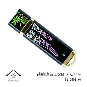 【名入れ可能】 蒔絵USBメモリー16GB 藤 ゴールド【ギ
