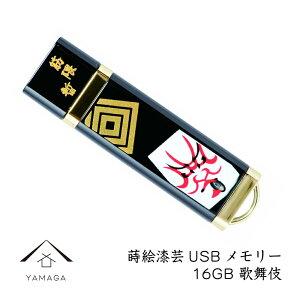 【名入れ可能】 蒔絵USBメモリー16GB 歌舞伎(かぶき