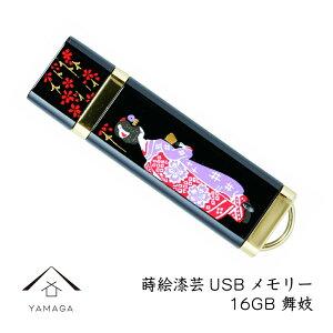 【名入れ可能】 蒔絵USBメモリー16GB 舞妓(まいこ)さ