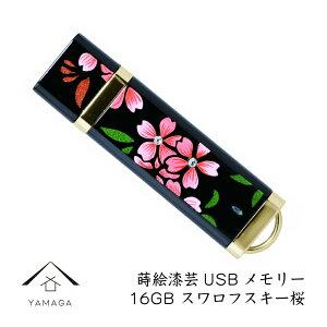蒔絵USBメモリー16GB スワロフスキー桜 ゴールド【桐