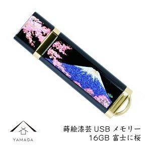 【名入れ可能】 蒔絵USBメモリー16GB 富士と桜 ゴール
