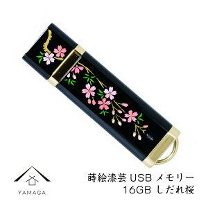 【名入れ可能】 蒔絵USBメモリー16GB しだれ桜 ゴール