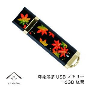 蒔絵USBメモリー16GB 紅葉(もみじ) ゴールド【ギフ