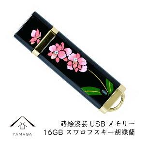 【名入れ可能】 蒔絵USBメモリー16GB 胡蝶蘭 ゴールド
