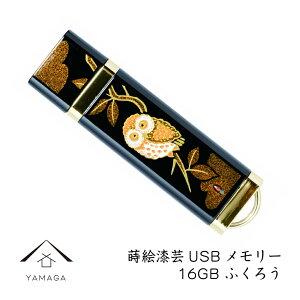 【名入れ可能】 蒔絵USBメモリー16GB ふくろう ゴール