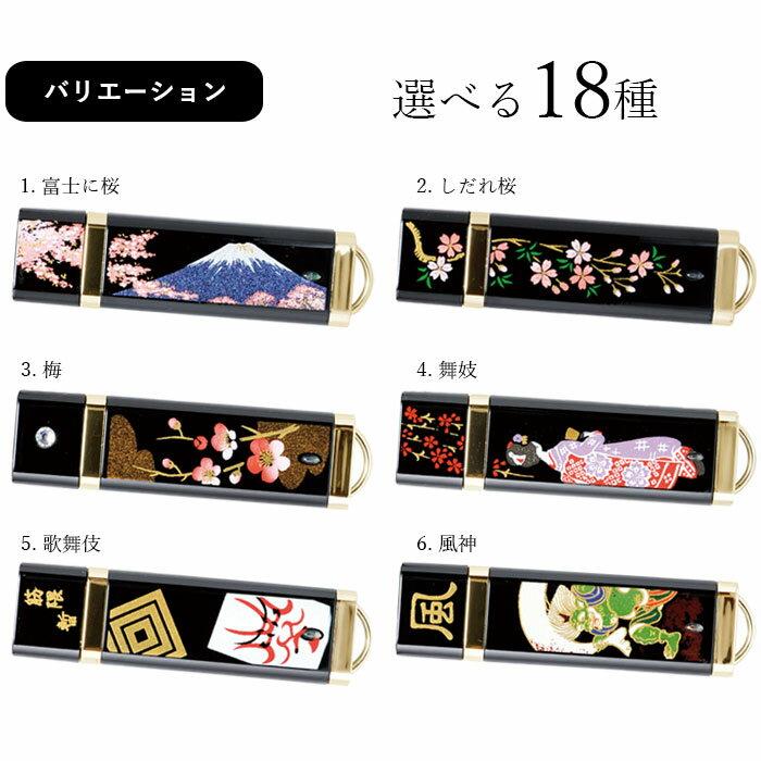 【全18種類 名入れ可】 蒔絵USBメモリー1...の紹介画像2