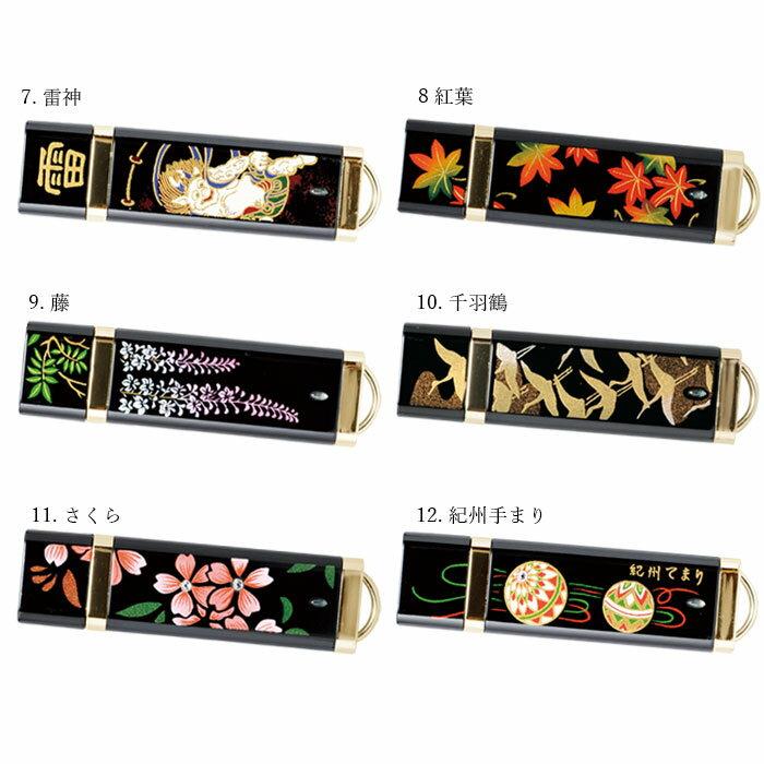 【全18種類 名入れ可】 蒔絵USBメモリー1...の紹介画像3
