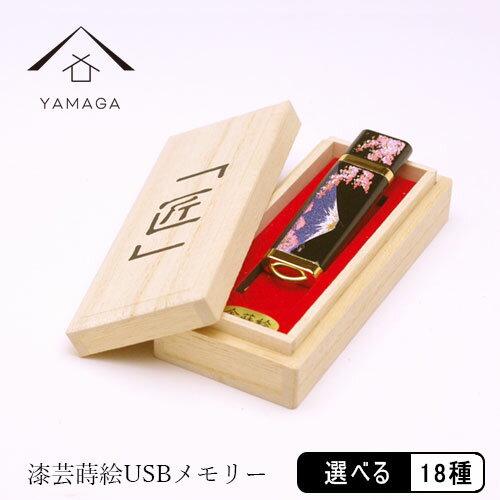 【全18種類 名入れ可】 蒔絵USBメモリー16...の商品画像