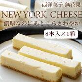 濃厚なのにあとくちがさわやか!無花果のニューヨークタイプのチーズケーキ1箱8本