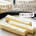無花果のニューヨークタイプチーズケーキ3箱入【送料無料】