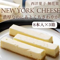 ニューヨークタイプチーズケーキ