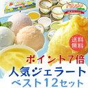 テレビ、雑誌で話題!瀬戸田ドルチェ人気ジェラート夏12種セット!(12個入り)今ならポイント7倍