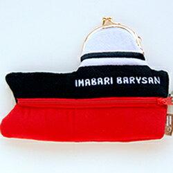 バリィさんの船形サイフポーチ...:shima:10001499