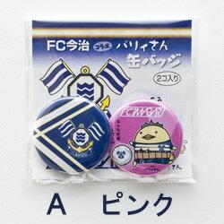 FC今治×バリィさん コラボ缶バッジ...:shima:10001675
