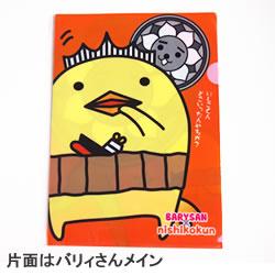 にしこくんバリィさんコラボクリアファイル(A4サイズ)...:shima:10001411