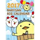 【宅配便配送商品です/ゆうパケット不可】バリィさん壁掛け(A2サイズ)カレンダー2017