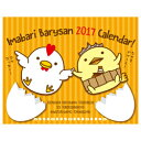 バリィさん卓上カレンダー2017