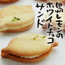 島レモンのホワイトチョコサンド