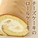 ヌーヴェルテロワールのチーズケーキのロールケーキ