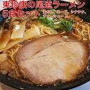 東珍康の尾道ラーメン 5食セット