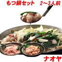 もつ鍋セット しま腸 2〜3人前 一度食べたら癖になります お家でどうぞ本場の味を楽しんでください 九州発 ナオヤ店長おすすめ